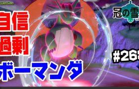 【ダブルバトル】ボーマンダ模索中 #268【ポケモン剣盾】