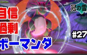 【ダブルバトル】ボーマンダとランクマ上位目指す #271【ポケモン剣盾】