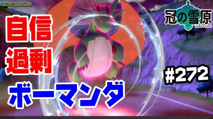 【ダブルバトル】ボーマンダとランクマ上位目指す #272【ポケモン剣盾】