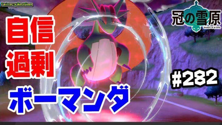 【ダブルバトル】ボーマンダとランクマ上位目指す #282【ポケモン剣盾】