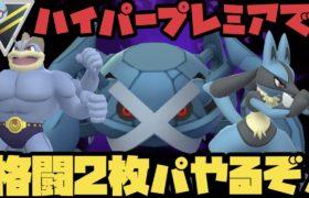 ハイパープレミアでも格闘2枚パ!【ポケモンGO】