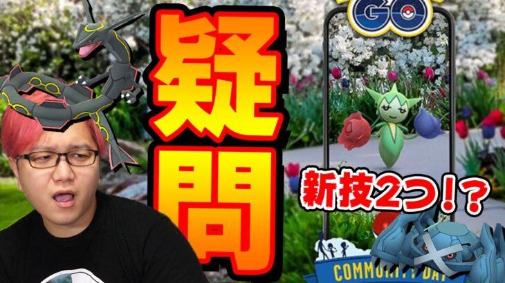 コメパン復刻!!レックウザ強化!!激アツホウエンセレブレーションと、賛否両論2月コミュデイ…!!!【ポケモンGO】