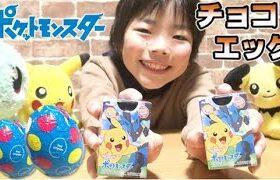 【ポケットモンスター】チョコエッグを開封!シークレット欲しいけどさすがに2個ではキツイか!【ポケモン】コーキtv