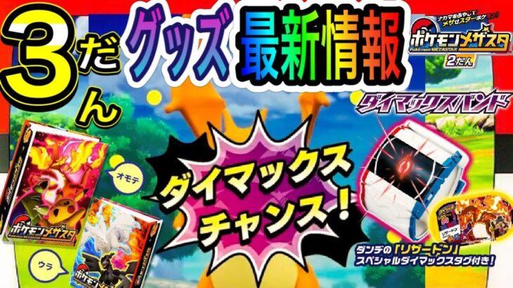 """メザスタ3だん""""最新グッズ""""の発売日!! 《ポケモンメザスタ2だん》 メザスタファイル2にダイマックスポケモンのヒントが?! 最新情報!! バトルでゲット! ゲーム実況! Pokemon"""