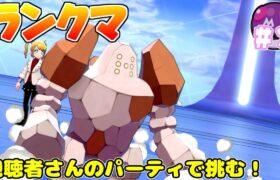 「ラグ始動ロックサンダー」 視聴者レンタルパーティ #3【ポケモン剣盾】