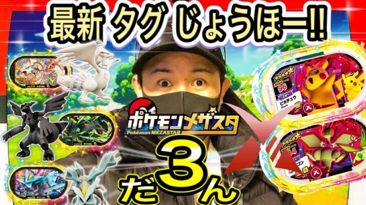 """メザスタ3だん""""最新タグ""""が公開!! 《ポケモンメザスタ2だん》 でんせつポケモンが続々と!! ダイマックスも?! 最新情報!! バトルでゲット! ゲーム実況! Pokemon"""