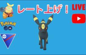 【生配信】3連休は頑張ろう期間!スーパーリーグやります! Live #147 【GOバトルリーグ】【ポケモンGO】