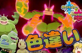 【ポケモン剣盾】輝く緑の筋肉!カイリキー一家の色違い!【ゆっくり実況】色違い♯30