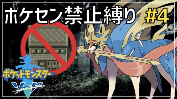 【縛りプレイ】ポケセン禁止で世界一周する#4 〜ガラル編〜【ポケモン剣盾】