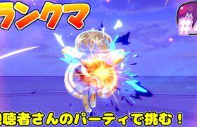 「海月馬イバンミミッキュ」 視聴者レンタルパーティ #4【ポケモン剣盾】