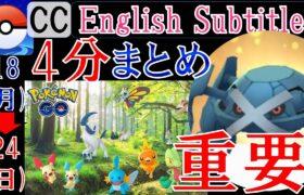 4分でわかるホウエンセレブイベント in Pokemon GO