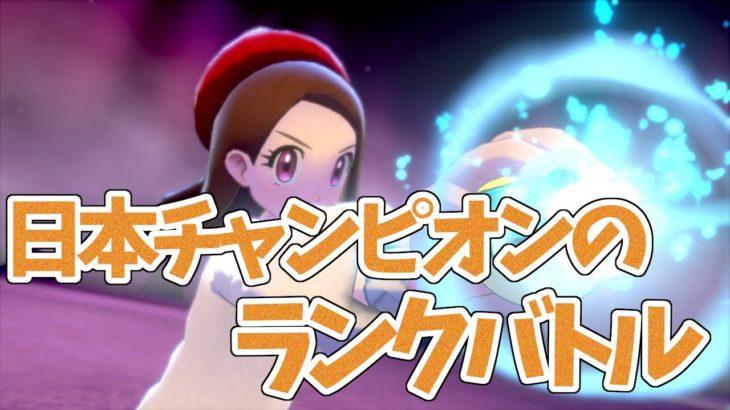 【40位~】夕方ランクマ!!!!!【ポケモン剣盾ダブル】