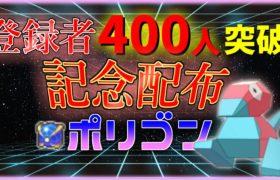 【ポケモン剣盾】登録者400人突破記念ウルボポリゴン配布会【概要必読】