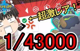 【ポケモン剣盾】色違いの性格証持ちゴルーグ!約4万分の1の超激レア!【ゆっくり実況】