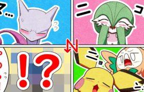 【漫画 ポケモン】4コマ「変顔大会」。他2本詰め合わせ【サザンドラ/ミュウツー/サーナイト】