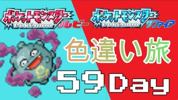 【ポケモン配信】色違いのみで殿堂入り目指す!~ルビサファ59日目~