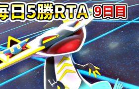 5勝RTA~9日目~【ポケモン剣盾】