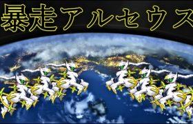 【最終回鶴】言うこと聞かないアルセウス6体でシンオウ侵略する【ポケモン ダイヤモンド・パール】