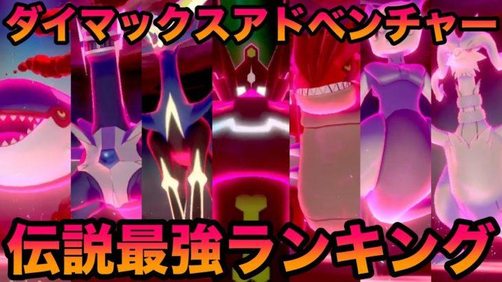【神7】ダイマックスアドベンチャー伝説最強ランキング【冠の雪原/ポケモン剣盾有料DLC】