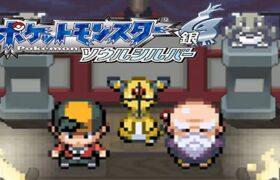 【#8】ポケットモンスター ソウルシルバー 初見実況プレイ【3DS】