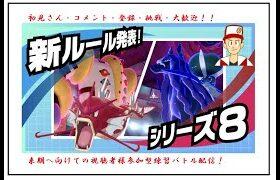 【初見さん・コメント・登録大歓迎!】シリーズ8練習会【ポケモン剣盾】