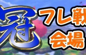 【ダブル】シリーズ8(禁伝ルール)フレ戦会場【ポケモン剣盾】 #13