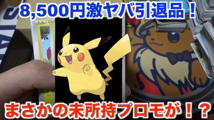 【ポケモンカード】まさかの高レアが大量!?8,500円引退品が引くぐらい良過ぎた!!!