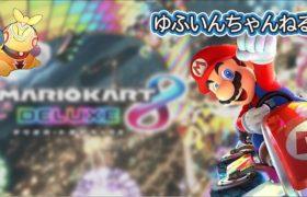 【マリオカート8DX】ウイニングラン!?ポケモンGO最高ランクに到達した記念に走ります! Live #15   【Switch】