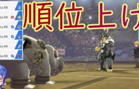 【960位~】ランクマッチバーサーカー#258【ポケモン剣盾】