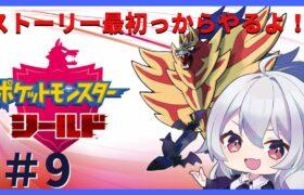 【ポケモン剣盾】ストーリーを最初からやっていくよ!!#9【新人Vtuber】