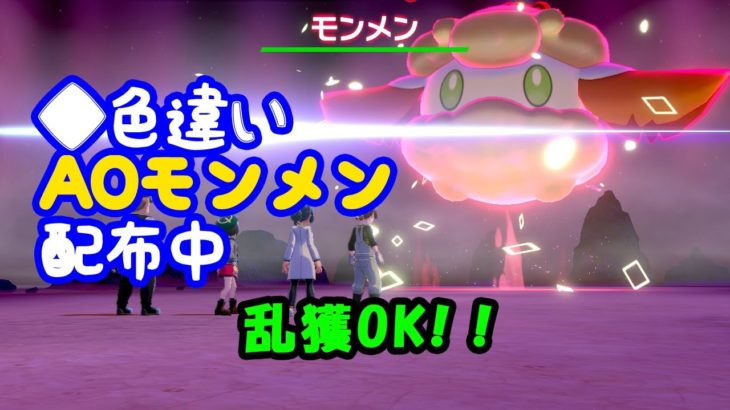 【ポケモン剣盾】◆色違いレイド配布 A0モンメン【順番制自動配布】