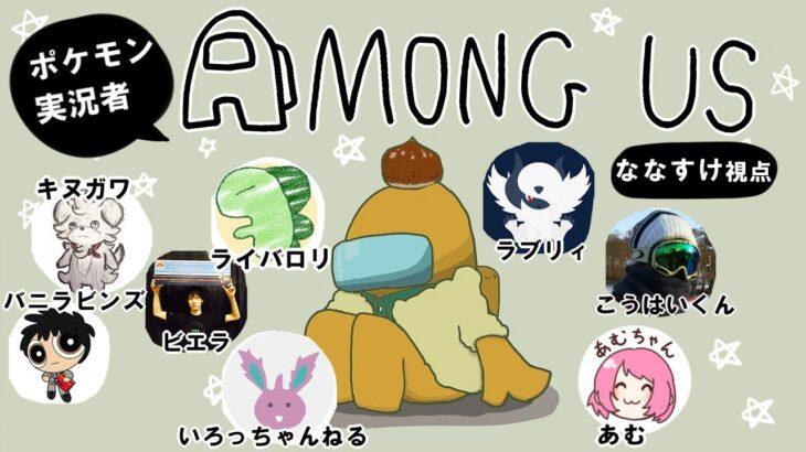 【Among Us】今こそ成長を見せる時ポケモン実況者あもんぐあす【宇宙人狼】