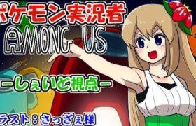 【Among Us】ポケモン実況者10人で宇宙人狼 -6日目-【しぇいど視点】