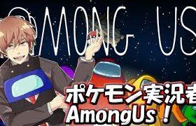 【Among Us/宇宙人狼】ポケモン実況者Among Us!【サントス視点】【Day39】