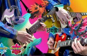 ガラル三鳥BGM ギターアレンジ Pokemon SwSh Articuno, Zapdos & Moltres Theme【moki Remix】