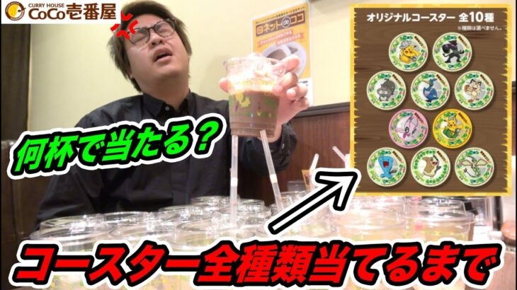 【超過酷】ココイチのポケモンコースター全種類コンプリートするまで帰れません!!!!【CoCo壱】