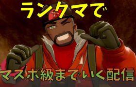 【ポケモン剣盾】ランクマッチでマスボにいくまでやる【ポケットモンスターソードシールド/冠の雪原・鎧の孤島有料DLC】