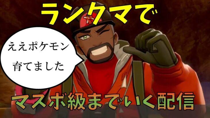【ポケモン剣盾】まもなくハイパー【ポケットモンスターソードシールド/冠の雪原・鎧の孤島有料DLC】