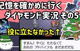 【DP実況】記憶を確かめに行くポケモンダイヤモンドpart5【 #けだまメモ 】