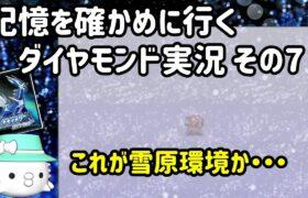 【DP実況】記憶を確かめに行くポケモンダイヤモンドpart7【 #けだまメモ 】