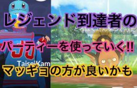 【ホリデーカップ】マッギョを使います「GBL GOバトルリーグ ポケモンGO実況 」