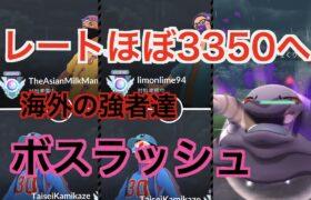 【ハイパープレミア】高レート帯の海外勢を倒せ!!「GBL GOバトルリーグ ポケモンGO実況 」