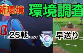【スーパーリーグ】レート2900〜新環境「GBL GOバトルリーグ ポケモンGOプレイ動画 」