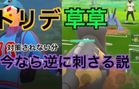 【スーパーリーグ】はっぱが弱体化されたが敢えて砦草草を使ってみる「GBL GOバトルリーグ ポケモンGO実況 」