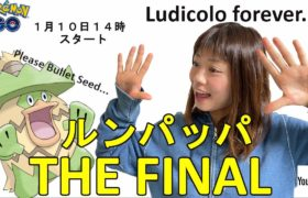 【GBL】ルンパッパ  THE  FINAL【ポケモンGO】