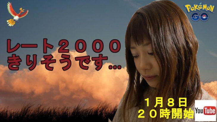 【GBL】レート2000きりそう…【ポケモンGO】