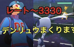 【ハイパープレミア】深夜のGBL「GBL GOバトルリーグ ポケモンGO実況 」