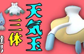 【ポケモンGO 】ウェザーボール統一!技性能でゴリ押し