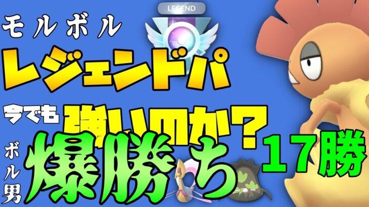 【ポケモンGO 】レジェンド達成パーティーは雪崩弱体化後も強いのか?