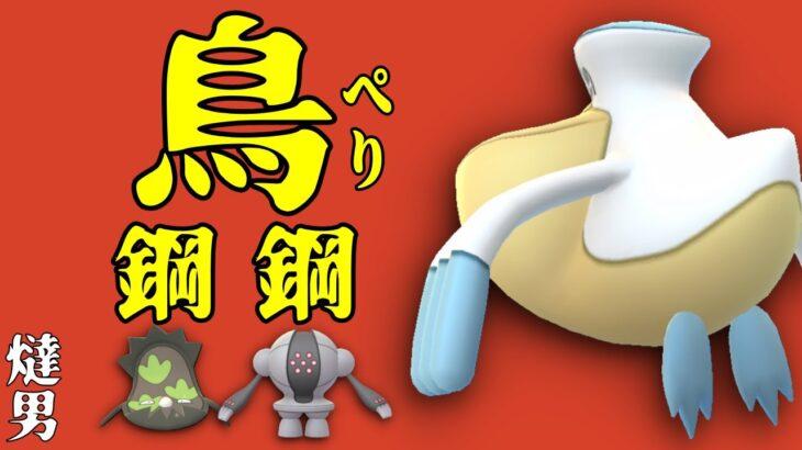 【ポケモンGO 】ペリッパー鋼鋼!最近流行ってる?らしい?